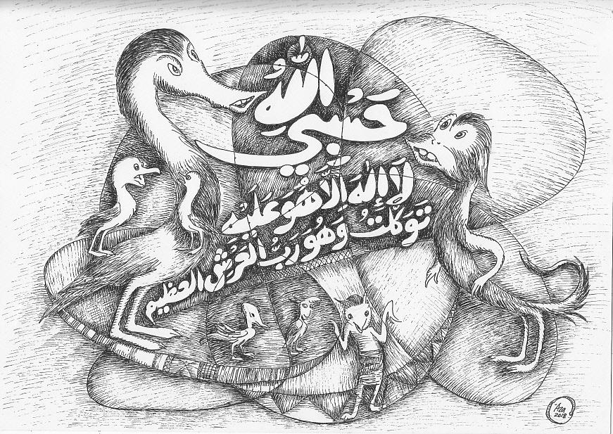 7 Sya'ban 1439 H.